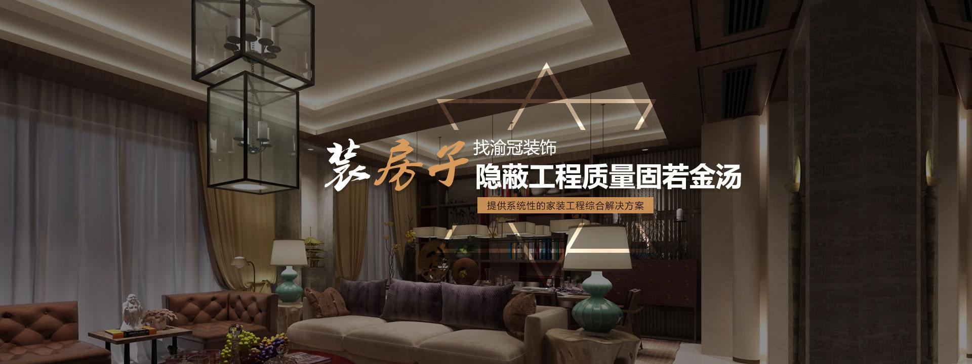重庆家装设计公司